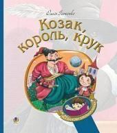 Козак, король, крук - фото обкладинки книги