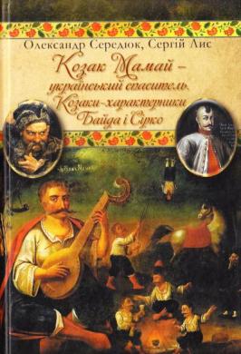Козак Мамай-український спаситель. Козаки-характерники Байда і Сірко - фото книги
