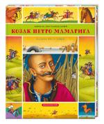 Козак Петро Мамарига. Гусенятко - фото обкладинки книги