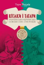 Козаки і татари. Українсько-Кримські союзи 1500-1700-х років - фото обкладинки книги