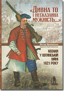 Книга Козаки у Хотинській війні 1621 року