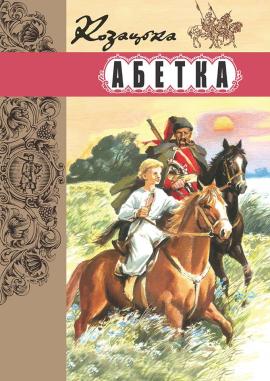 Книга Козацька абетка