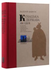 Козацька держава як ідея в системі суспільно-політичного мислення XVI–XVIII століть. Книга 1 - фото обкладинки книги