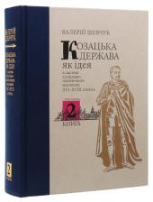 Козацька держава як ідея в системі суспільно-політичного мислення XVI–XVIII століть. Книга 2 - фото обкладинки книги