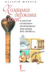 Козацька держава, як ідея в системі суспільно-політичного мислення XVI-XVIII. Т1 - фото обкладинки книги