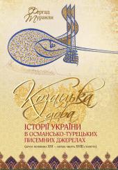 Козацька доба історії України в османсько-турецьких писемних джерелах - фото обкладинки книги