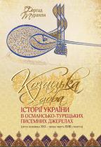Козацька доба історії України в османсько-турецьких писемних джерелах