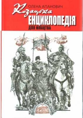 Книга Козацька енциклопедія для юнацтва