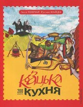 Козацька кухня - фото обкладинки книги