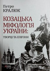 Козацька міфологія України: творці та епігони - фото обкладинки книги