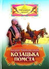 Козацька помста - фото обкладинки книги
