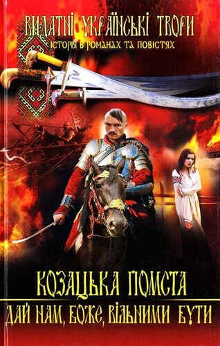 Козацька помста