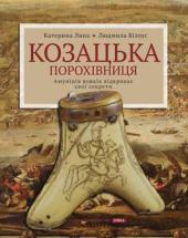 Козацька порохівниця. Амуніція вояків відкриває свої секрети - фото обкладинки книги