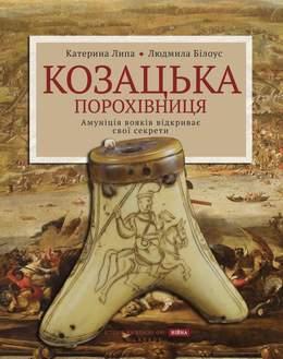 Козацька порохівниця. Амуніція вояків відкриває свої секрети - фото книги