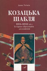 Козацька шабля XVII—XVIII ст. Історико-зброєзнавче дослідження - фото обкладинки книги
