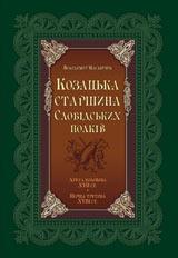 Козацька старшина слобідських полків - фото обкладинки книги
