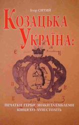Козацька Україна: печатки, герби, знаки та емблеми кінця XV-XVIII  століть - фото обкладинки книги