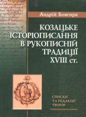 Козацьке історіописання в рукописній традиції XVIII ст. - фото обкладинки книги