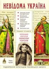 Козацьке коріння Миколи Гоголя. Невідома Україна - фото обкладинки книги