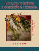 Книга Козацькі війни 1591-1596