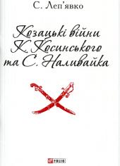 Козацькі війни К.Косинського та С. Наливайка - фото обкладинки книги