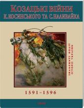 Козацькi вiйни Косинського та Наливайка 1594-1596 рр. - фото обкладинки книги