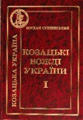 Козацькі вожді України т.1 - фото обкладинки книги