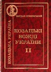 Козацькі вожді України т. 2 - фото обкладинки книги