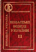 Книга Козацькі вожді України т. 2