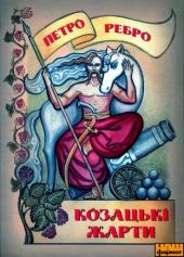 Козацькі жарти - фото обкладинки книги