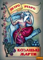 Козацькі жарти