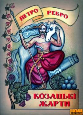 Козацькі жарти - фото книги