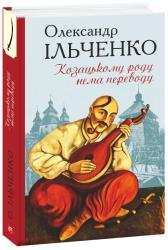 Козацькому роду нема переводу, або ж Мамай і Чужа Молодиця - фото обкладинки книги