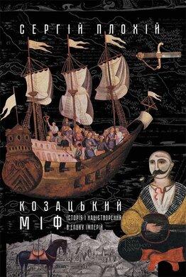Козацький міф - фото книги