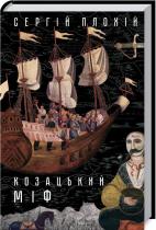Книга Козацький міф