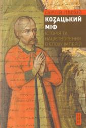 Козацький міф. Історія і націєтворення в епоху імперій - фото обкладинки книги