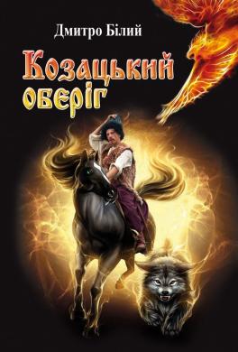 Козацький оберіг - фото книги