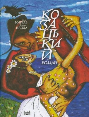 Книга Козацький роман