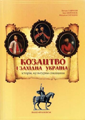 Книга Козацтво і західна Україна: історія, культурна спадщина
