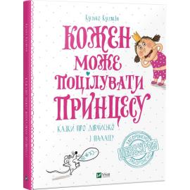 Кожен може поцілувати принцесу - фото книги