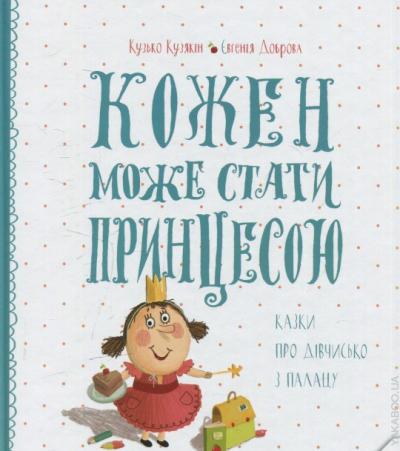 Книга Кожен може стати принцесою