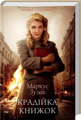 Крадійка книжок - фото книги