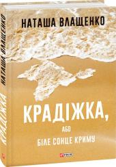 Крадіжка, або Біле сонце Криму - фото обкладинки книги