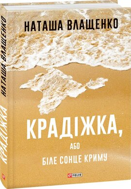 Крадіжка, або Біле сонце Криму - фото книги