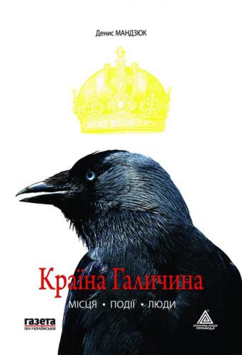 Книга Країна Галичина