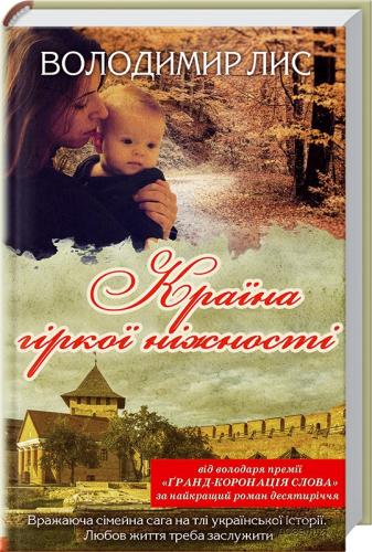 Книга Країна гіркої ніжності