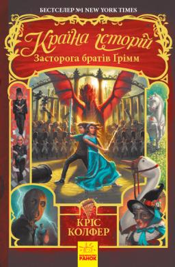 Країна Історій. Засторога братів Ґрімм. Книга 3 - фото книги