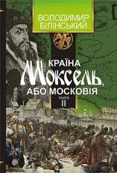 Країна Моксель, або Московія - фото обкладинки книги