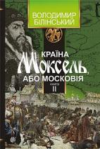 Книга Країна Моксель, або Московія