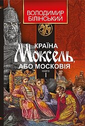 Країна Моксель, або Московія. Том 1 - фото обкладинки книги
